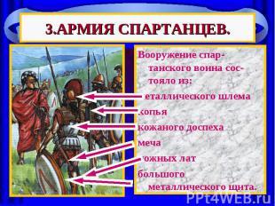 Вооружение спар-танского воина сос-тояло из: Вооружение спар-танского воина сос-