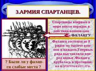 Фаланга состояла из 8 рядов по тысяче вои-нов в каждом.3 первых ряда выставляли