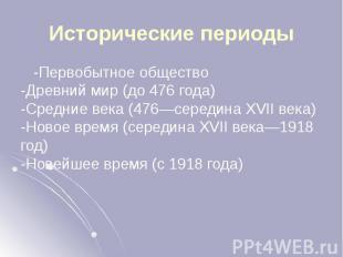 Исторические периоды -Первобытное общество -Древний мир (до 476 года) -Средние в
