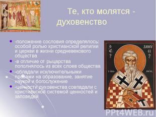 Те, кто молятся - духовенство -положение сословия определялось: особой ролью хри