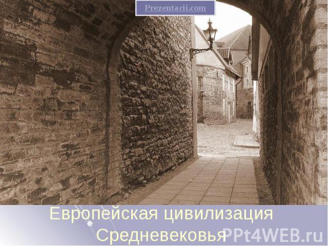 Европейская цивилизация Средневековья