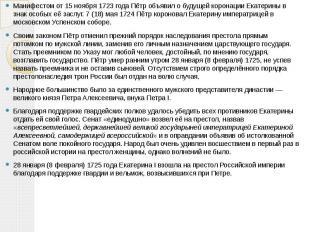 Манифестом от 15 ноября 1723года Пётр объявил о будущей коронации Екатерин