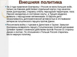 Внешняя политика За 2 года правления Екатерины I Россия не вела больших войн, то