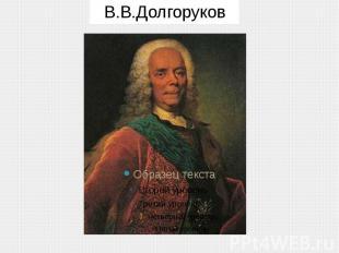 В.В.Долгоруков В.В.Долгоруков