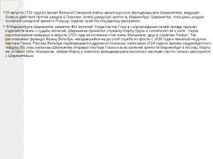 25 августа 1702года во время Великой Северной войны армия русского фельдма