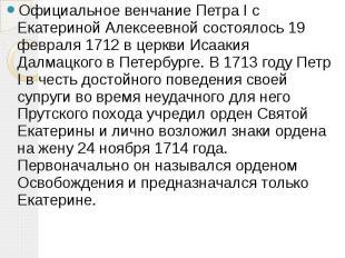 Официальное венчание Петра I с Екатериной Алексеевной состоялось 19 февраля 1712