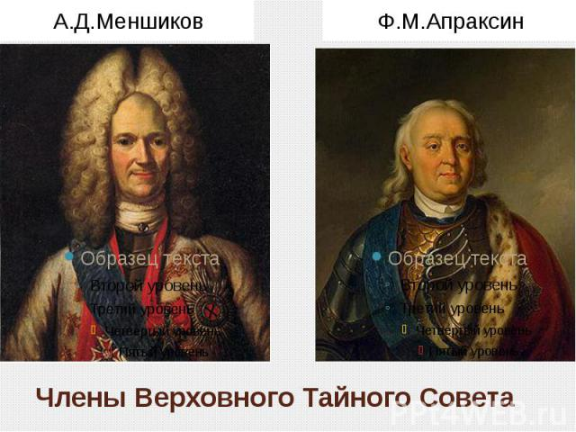 Члены Верховного Тайного Совета А.Д.Меншиков