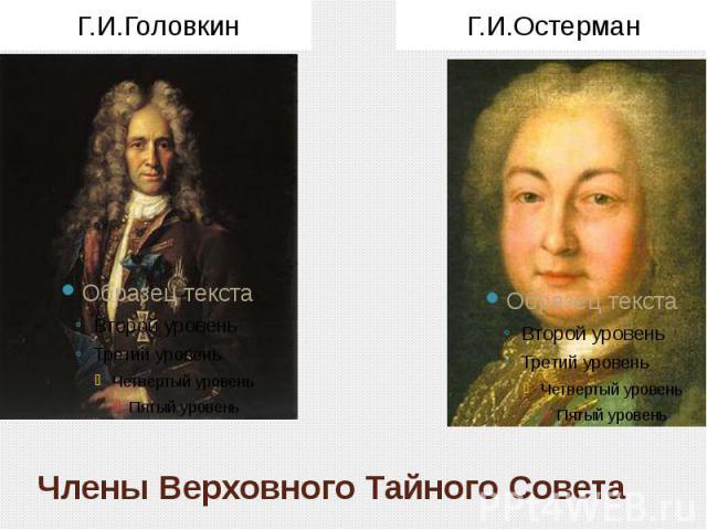 Члены Верховного Тайного Совета Г.И.Головкин