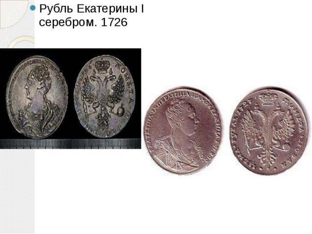 Рубль Екатерины I серебром. 1726 Рубль Екатерины I серебром. 1726
