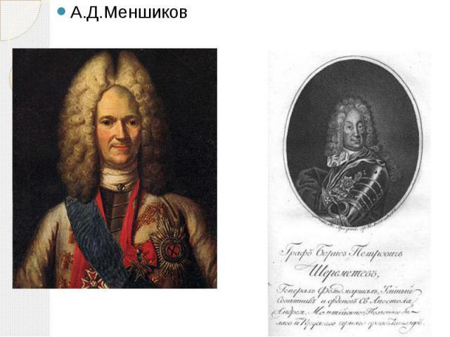 А.Д.Меншиков А.Д.Меншиков
