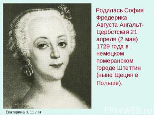 Родилась София Фредерика Августа Ангальт-Цербстская 21 апреля (2 мая) 1729 года