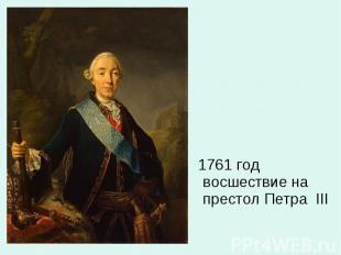 1761 год восшествие на престол Петра III 1761 год восшествие на престол Петра II