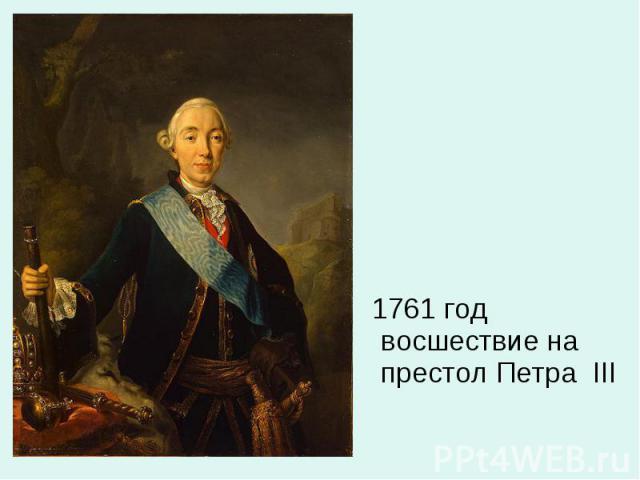 1761 год восшествие на престол Петра III 1761 год восшествие на престол Петра III