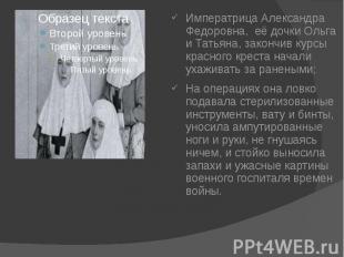 Императрица Александра Федоровна, её дочки Ольга и Татьяна, закончив курсы красн