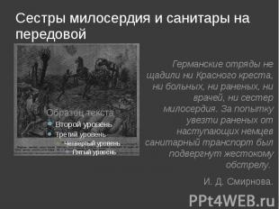Сестры милосердия и санитары на передовой Германские отряды не щадили ни Красног