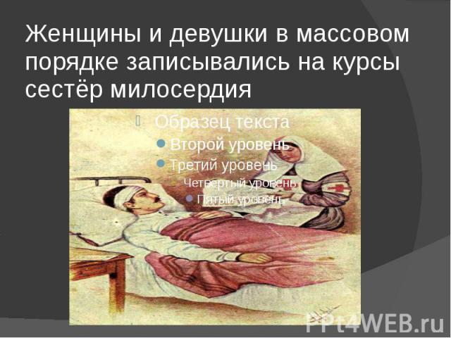 Женщины и девушки в массовом порядке записывались на курсы сестёр милосердия