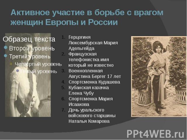 Активное участие в борьбе с врагом женщин Европы и России