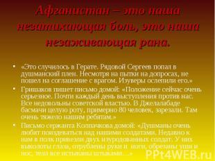 «Это случилось в Герате. Рядовой Сергеев попал в душманский плен. Несмотря на пы