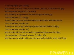 Фотография (34 слайд) Фотография (34 слайд) http://www.artofwar.net.ru/pic/shaki