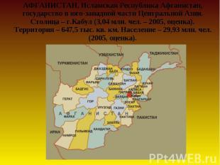 АФГАНИСТАН, Исламская Республика Афганистан, государство в юго-западной части Це
