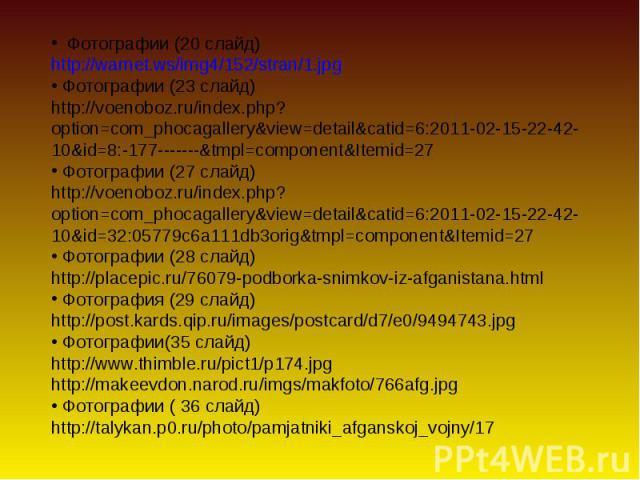 Фотографии (20 слайд) Фотографии (20 слайд) http://warnet.ws/img4/152/stran/1.jpg Фотографии (23 слайд) http://voenoboz.ru/index.php?option=com_phocagallery&view=detail&catid=6:2011-02-15-22-42-10&id=8:-177-------&tmpl=component&…
