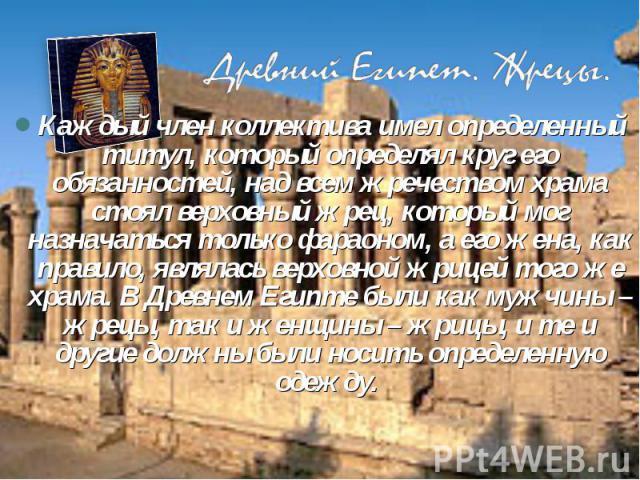 Каждый член коллектива имел определенный титул, который определял круг его обязанностей, над всем жречеством храма стоял верховный жрец, который мог назначаться только фараоном, а его жена, как правило, являлась верховной жрицей того же храма. В Дре…