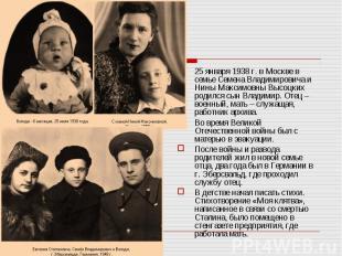 25 января 1938 г. в Москве в семье Семена Владимировича и Нины Максимовны Высоцк