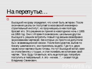 Высоцкий не сразу определил, что хочет быть актером. После окончания школы он по
