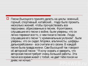Песни Высоцкого принято делить на циклы: военный, горный, спортивный, китайский.