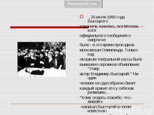 ...20 июля 1980 года Высоцкого ...20 июля 1980 года Высоцкого хоронила, казалось