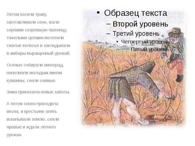 Летом косили траву, заготавливали сено, жали серпами созревшую пшеницу, тяжелыми цепами молотили сжатые колосья и закладывали в амбары выращенный урожай. Летом косили траву, заготавливали сено, жали серпами созревшую пшеницу, тяжелыми цепами молотил…