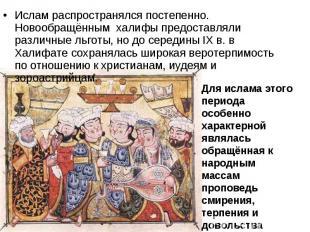 Ислам распространялся постепенно. Новообращённым халифы предоставляли различные