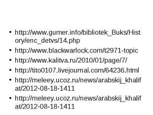 http://www.gumer.info/bibliotek_Buks/History/enc_detvs/14.php http://www.gumer.i