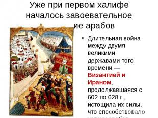 Длительная война между двумя великими державами того времени — Византией и Ирано