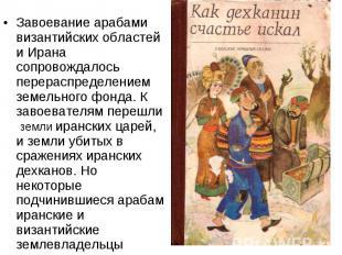 Завоевание арабами византийских областей и Ирана сопровождалось перераспределени