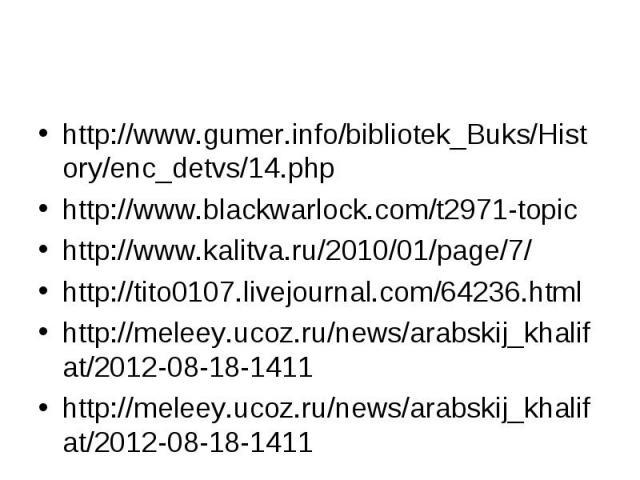 http://www.gumer.info/bibliotek_Buks/History/enc_detvs/14.php http://www.gumer.info/bibliotek_Buks/History/enc_detvs/14.php http://www.blackwarlock.com/t2971-topic http://www.kalitva.ru/2010/01/page/7/ http://tito0107.livejournal.com/64236.html http…