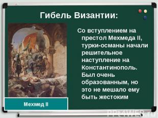 Со вступлением на престол Мехмеда II, турки-османы начали решительное наступлени