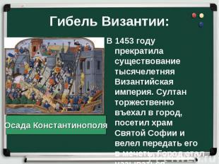 В 1453 году прекратила существование тысячелетняя Византийская империя. Султан т
