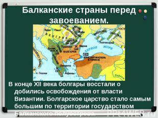 В конце XII века болгары восстали о добились освобождения от власти Византии. Бо