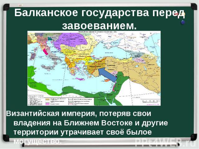 Византийская империя, потеряв свои владения на Ближнем Востоке и другие территории утрачивает своё былое могущество. Византийская империя, потеряв свои владения на Ближнем Востоке и другие территории утрачивает своё былое могущество.