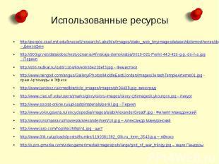 Использованные ресурсы http://people.csail.mit.edu/brussell/research/LabelMe/Ima