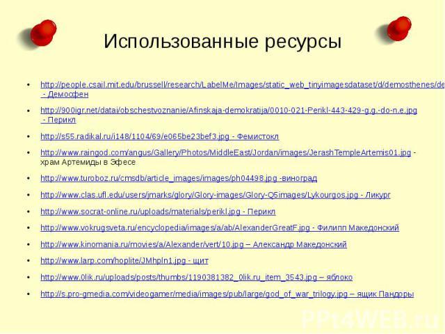Использованные ресурсы http://people.csail.mit.edu/brussell/research/LabelMe/Images/static_web_tinyimagesdataset/d/demosthenes/demosthenes_000001.jpg - Демосфен http://900igr.net/datai/obschestvoznanie/Afinskaja-demokratija/0010-021-Perikl-443-429-g…