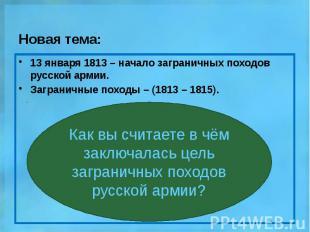 Новая тема: 13 января 1813 – начало заграничных походов русской армии. Заграничн