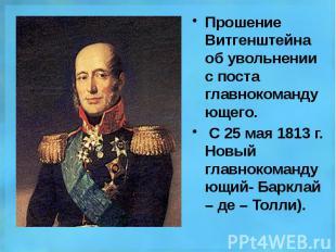 Прошение Витгенштейна об увольнении с поста главнокомандующего. Прошение Витгенш