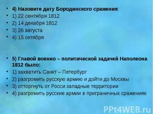 4) Назовите дату Бородинского сражения: 4) Назовите дату Бородинского сражения: