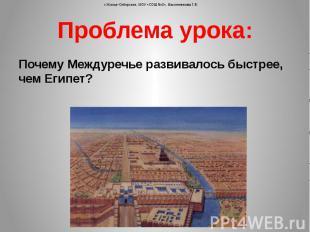 Проблема урока: Почему Междуречье развивалось быстрее, чем Египет?