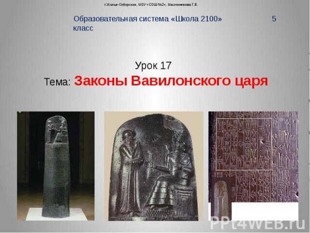 Урок 17 Тема: Законы Вавилонского царя