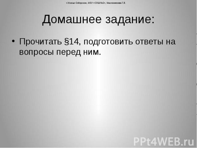 Домашнее задание: Прочитать §14, подготовить ответы на вопросы перед ним.