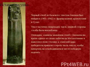 Черный столб из базальта с текстом Законов был найден в 1901--1902 гг. французск