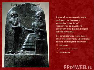 """В верхней части лицевой стороны изображен сам Хаммурапи, молящийся """"судье б"""